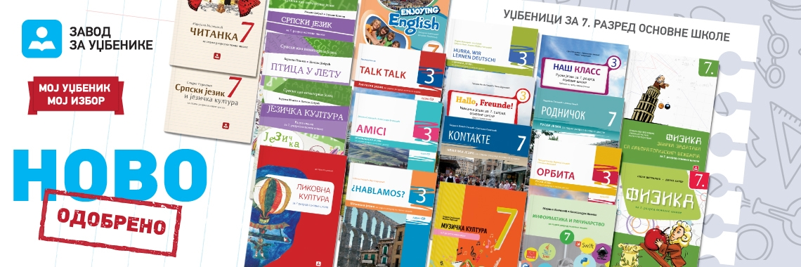 <!-- odobreni udžbenici 7 razred -->