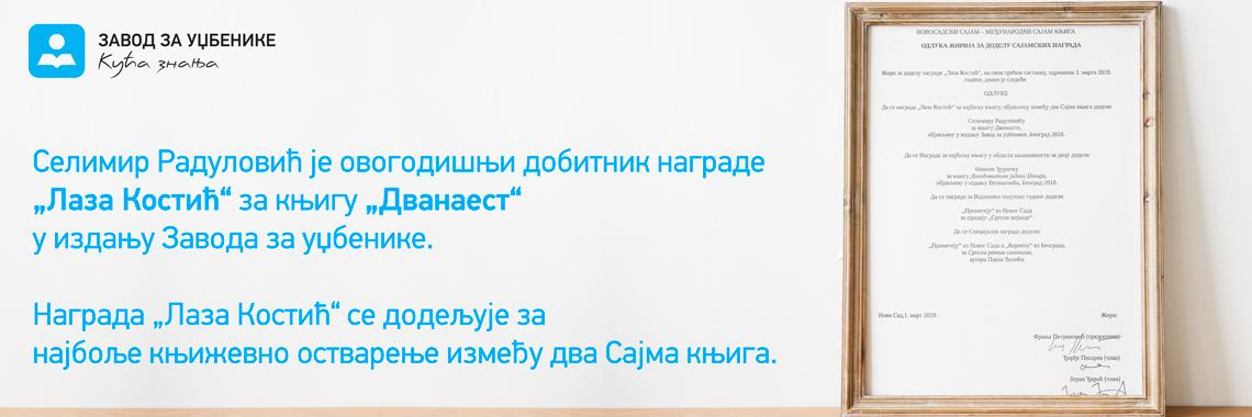 <!-- Nagrada Laza Kostić -->