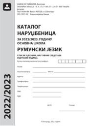 O.Š. - Rumunski jezik