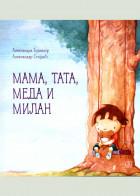 MAMA, TATA, MEDA I MILAN