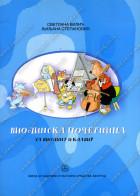 VIOLINSKA POČETNICA - Muzička slikovnica za violinu i klavir