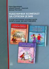 PRIČA BEZ KRAJA - udžbenički komplet - priručnik za nastavnike
