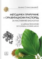 METODIČKI PRIRUČNIK I ORIJENTACIONI RASPORED za nastavnike biologije 5. O.Š. +CD