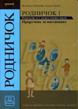 PRIR. RODNIČOK 1 ruski jezik