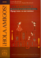 HOLA AMIGOS 1 priručnik za nastavnike