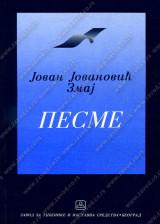 IZABRANE PESME - Jovan Jovanović Zmaj