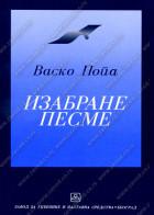 PESME - Vasko Popa