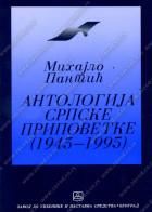ANTOLOGIJA SRPSKE PRIPOVETKE 1945.-1995.