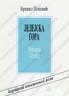 LELEJSKA GORA Mihaila Lalića – portret književnog dela
