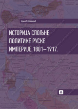ISTORIJA SPOLJNE POLITIKE RUSKE IMPERIJE 1801-1917