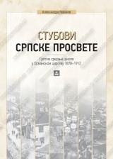 STUBOVI SRPSKE PROSVETE – Srpske srednje škole u Osmanskom carstvu 1878-1912
