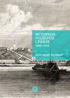 ISTORIJA MODERNE SRBIJE 1800 – 1918