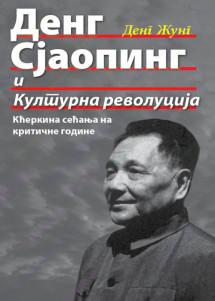 DENG SJAOPING i Kulturna revolucija