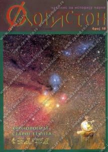 FLOGISTON 10 Časopis za istoriju nauke
