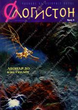 FLOGISTON 3 Časopis za istoriju nauke