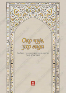 OKO ČUJE, UHO VIDI – stare arapske legende, mudre priče, poslovice i izreke