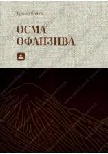 OSMA OFANZIVA