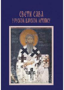 SVETI SAVA -u ruskom carskom letopisu
