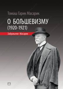 O BOLJŠEVIZMU 1920-1921