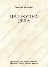 Knjiga 8 (SRBIJA NA ISTOKU) Svetozar Marković