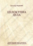 Knjiga 5 Svetozar Marković