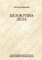 Knjiga 13 Svetozar Marković