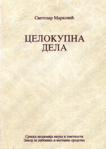 Knjiga 16 Svetozar Marković