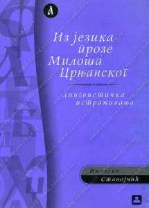 IZ JEZIKA PROZE MILOŠA CRNJANSKOG
