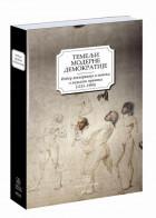 TEMELJI MODERNE DEMOKRATIJE. IZBOR DEKLARACIJA I POVELJA O LJUDSKIM PRAVIMA (1215-2009)