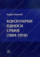KONZULARNI ODNOSI SRBIJE 1804-1918