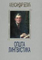 OPŠTA LINGVISTIKA
