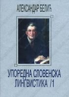 UPOREDNA SLOVENSKA LINGVISTIKA 1