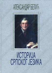 ISTORIJA SRPSKOG JEZIKA - Studije