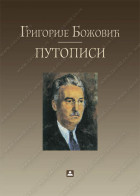 PUTOPISI – GRIGORIJE BOŽOVIĆ – knjiga 2.