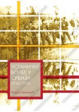 USTANIČKE BORBE U SRBIJI 1916-1918