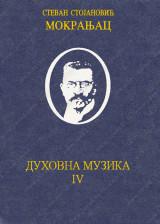DUHOVNA MUZIKA 4 - STEVAN MOKRANJAC