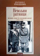 NEVOLJNI RATNICI – VELIKE SILE I SOLUNSKI FRONT (1914 – 1918)