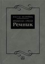 FRANCUSKO-SRPSKI REČNIK Reprin