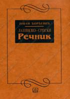 LATINSKO-SRPSKI REČNIK Reprint izdanja iz 1886. godine