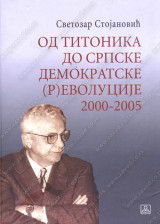 OD TITONIKA DO SRPSKE DEMOKRATSKE (R)EVOLUCIJE 2000-2005