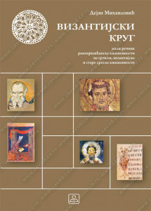 VIZANTIJSKI KRUG – mali rečnik ranohrišćanske književnosti