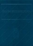 SRPSKA ENCIKLOPEDIJA III tom, 1. knjiga