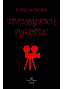 HOLIVUDSKI RUKOPIS: filmološki rukopis