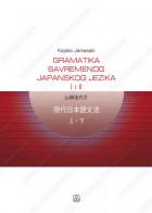 GRAMATIKA SAVREMENOG JAPANSKOG JEZIKA 1,2