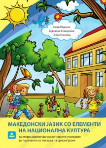 МАКЕДОНСКИ ЈАЗИК СО ЕЛЕМЕНТИ НА НАЦИОНАЛНА КУЛТУРА – за второ одделение на основното училиште