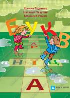 SLOVARICA za 1. razred osnovne škole na rusinskom jeziku