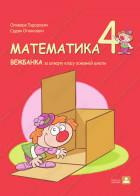 МАТЕМАТИКА 4 - ВЕЖБАНКА за штварту класу основней школи
