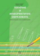 RADNA SVESKA ZA TEHNIČKO I INFORMATIČKO OBRAZOVANJE za 6. razred osnovne škole na rusinskom jeziku