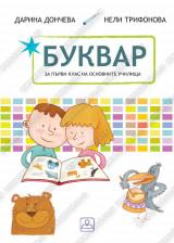 БУКВАР за първи клас на основните училища