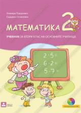 МАТЕМАТИКА 2 учебник за втори клас на основните училища